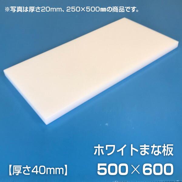 まな板 業務用まな板 厚さ40mm サイズ500×600mm 両面サンダー加工 シボ