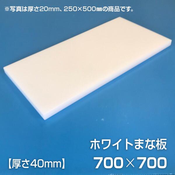 まな板 業務用まな板 厚さ40mm サイズ700×700mm 両面サンダー加工 シボ