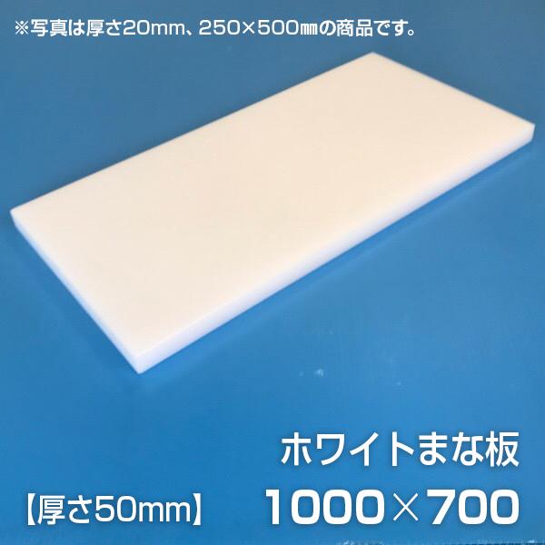 まな板 業務用まな板 厚さ50mm サイズ1000×700mm 両面サンダー加工 シボ