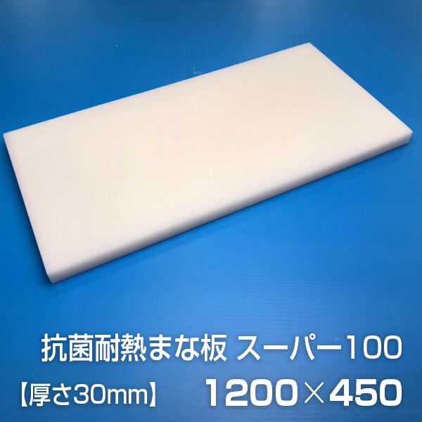 ヤマケン 抗菌耐熱まな板 スーパー100 1200×450×30mm カラーうめ込み(小)