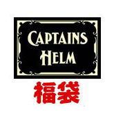 スーパーセール特別価格!!SALE!! M&A企画!!Captains Helm [キャプテンズヘルム] 福袋 2019福袋!!
