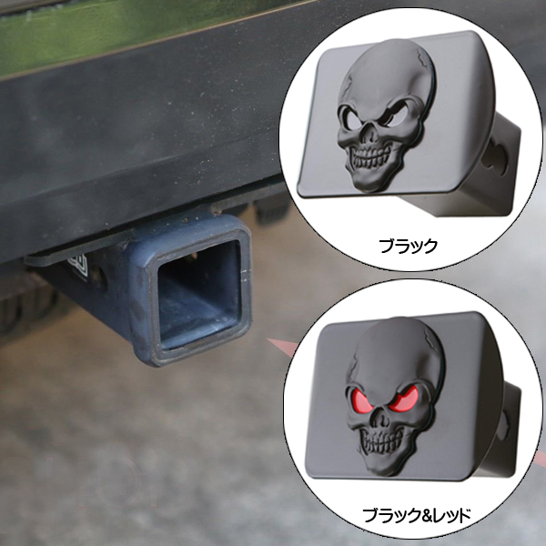 ヒッチ カバー 3D メタル スカル 2インチ角 対応 ブラック ブラック&レッド ■ トレーラー カー用品 自動車用品 骸骨 ガイコツ ドクロ
