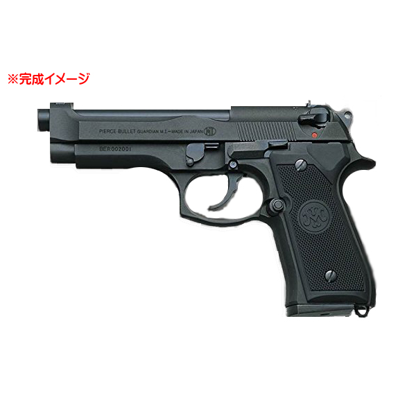 マルシン モデルガン M92 ブリガーディア HW 組立キット ■ ベレッタ Beretta Brigadier Marushin ミリタリー 銃 ガン