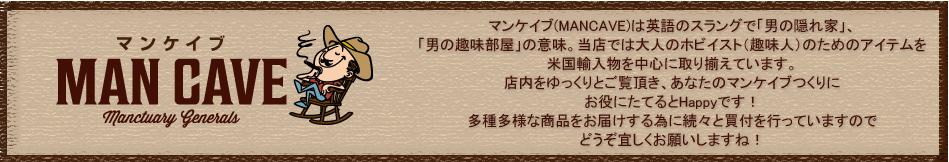 MANCAVE 【マンケイブ】:MANCAVE