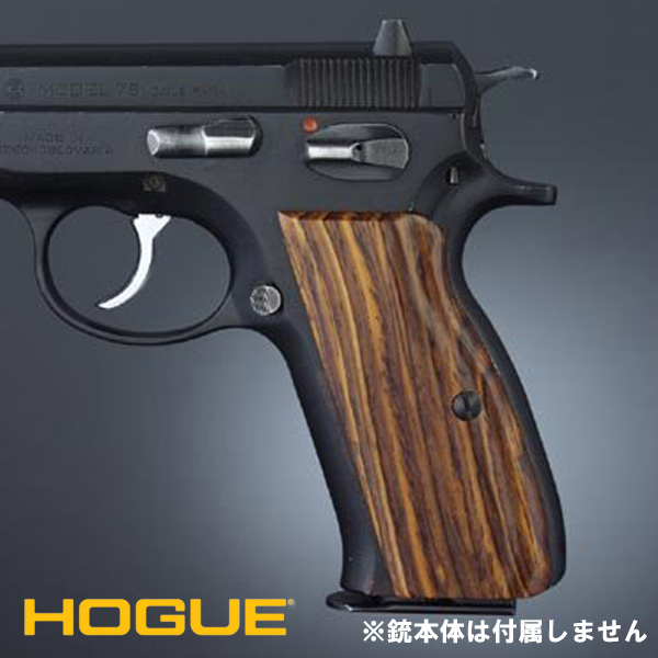 【ホーグ】【グリップ】HOGUE CZ-75、CZ-85用 ココボロ 木製 グリップ(75810)【実物】【エアガン カスタム】