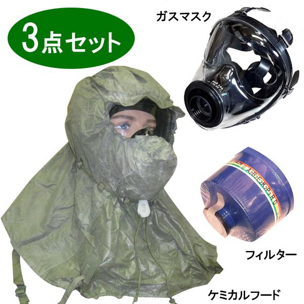 ガスマスク 3点セット ガスマスク/フィルター/ケミカルフード 【ミリタリー 保護 化学物質 覆面】