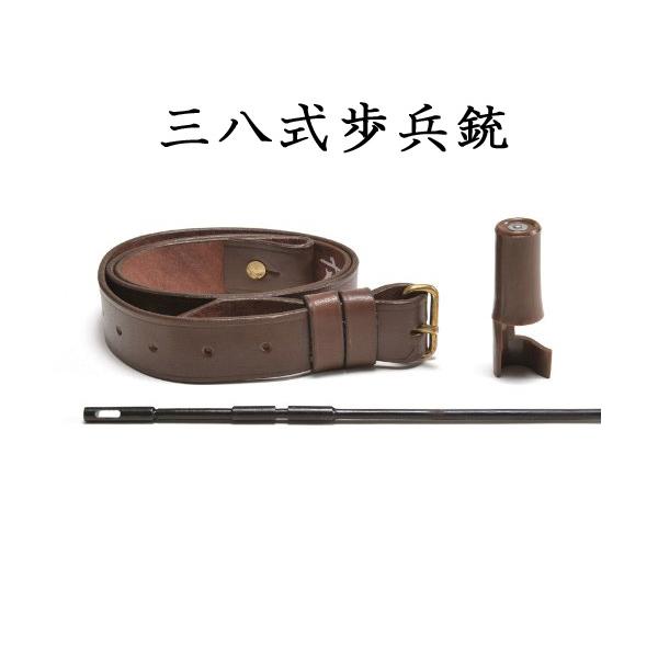 【日本陸軍装備セット】第二次世界大戦(日本軍)三八式歩兵銃用 スリング&マズルカバー&クリーニングロッド(レプリカ)