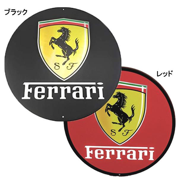 【フェラーリ】【メタル看板】クラシック エンブレム ロゴ 丸型 看板 ブラック レッド 直径35.5cm アルミ製【Ferrari イエロー 雑貨 インテリア 壁掛け ガレージ 車 ブリキ看板】