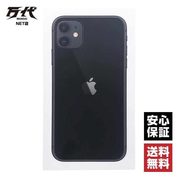新品 未使用品 docomo iPhone 11 128GB ブラック MWM02J/A ネットワーク一年保証 Apple 本体 端末  【万代Net店】