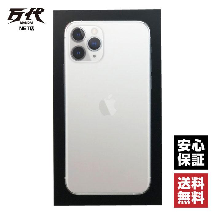 新品 未使用品 au iPhone 11 Pro 64GB シルバー MWC32J/A ネットワーク一年保証 Apple 本体 端末 中古 【万代Net店】