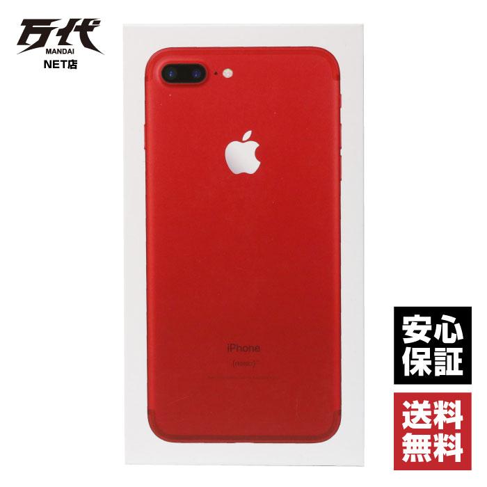 【中古】 au iPhone 7 Plus 256GB レッド MPRE2J/A ネットワーク一年保証 Apple 本体 端末 中古 【万代Net店】