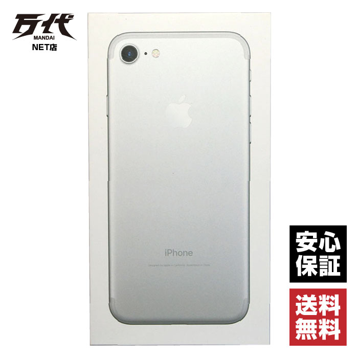 新品 未使用品 Softbank iPhone 7 32GB シルバー MNCF2J/A ネットワーク一年保証 Apple 本体 端末 中古 【万代Net店】