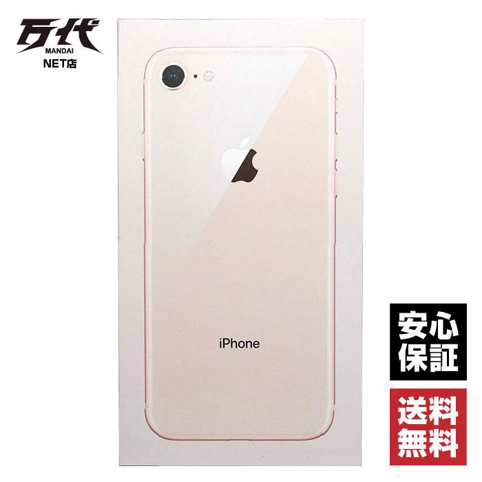 【中古】 Softbank iPhone 8 64GB ゴールド MQ7A2J/A ネットワーク一年保証 Apple 本体 端末 中古 【万代Net店】