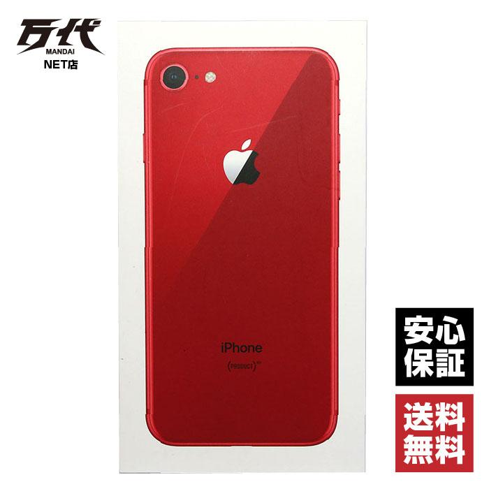 【中古】 Softbank iPhone 8 64GB レッド MRRY2J/A ネットワーク一年保証 Apple 本体 端末 中古 【万代Net店】