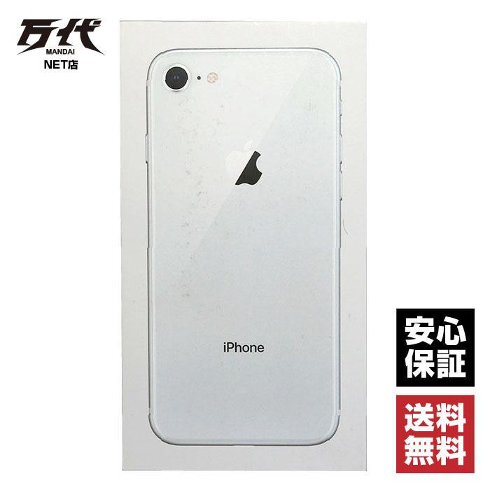 【中古】 Softbank iPhone 8 64GB シルバー MQ792J/A ネットワーク一年保証 Apple 本体 端末 中古 【万代Net店】