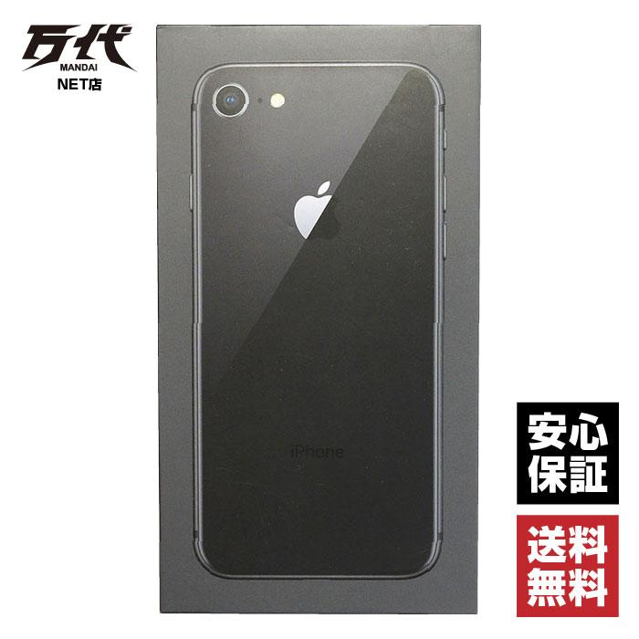 【中古】 SIMフリー iPhone 8 64GB スペースグレイ MQ782J/A ネットワーク一年保証 Apple 本体 端末 中古 【万代Net店】