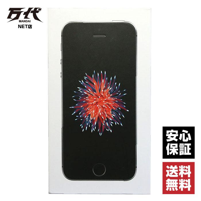 【中古】 SIMフリー iPhone SE 64GB スペースグレイ MLM62J/A ネットワーク一年保証 Apple 本体 端末 中古 【万代Net店】