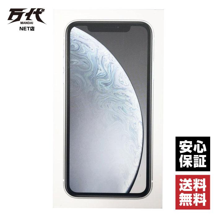 新品 未使用品 Softbank iPhone XR 128GB ホワイト MT0J2J/A ネットワーク一年保証 Apple 本体 端末 中古 【万代Net店】