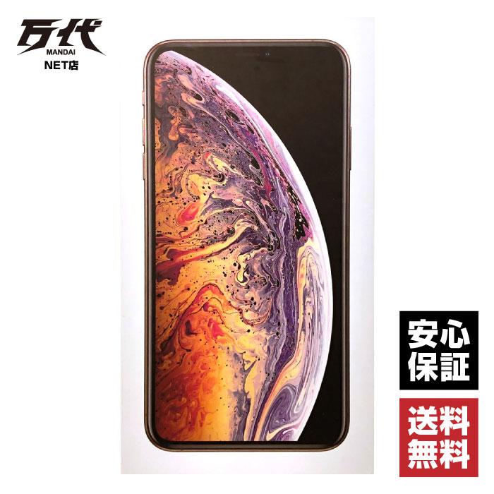 【中古】美品 SIMフリー iPhone XS MAX 64GB ゴールド MT6T2J/A ネットワーク一年保証 Apple 本体 端末 中古 【万代Net店】