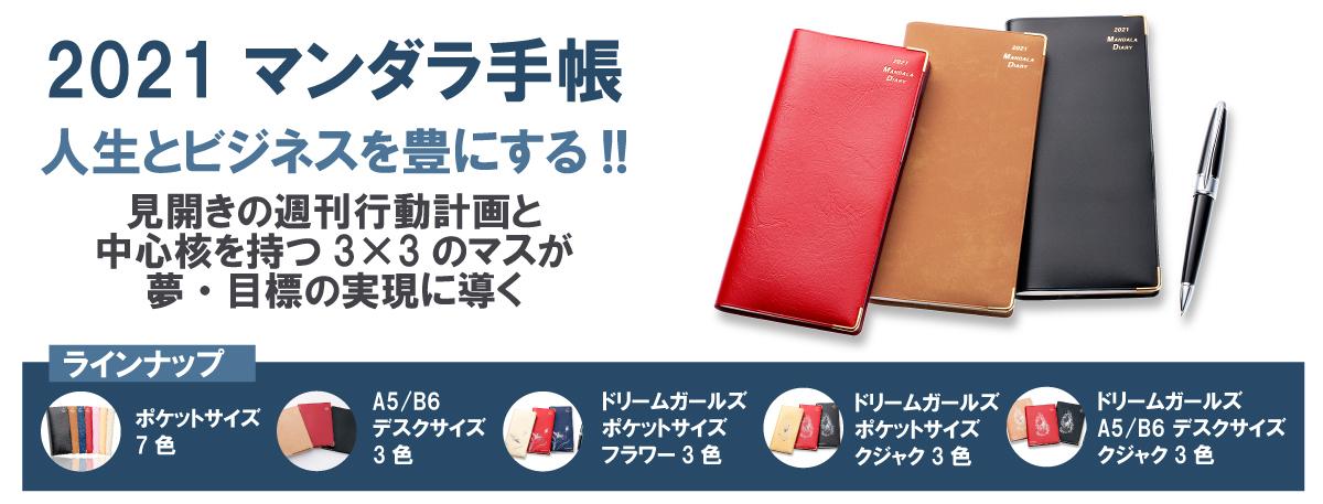 マンダラ手帳:30年以上の実績があるマンダラ手帳の販売