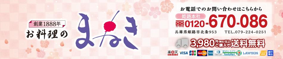 お料理のまねき:明治21年創業。兵庫県姫路市の老舗の味を全国にお届けします。
