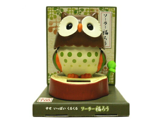 The OWL is called Fu! Move the neck shook swaying in the solar cell solar owl (Brown)]