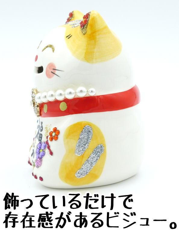 White day bar present opening of a store celebration present beckoning cat  ornament glitter / decorations 500 yen coin money box fashion invitation