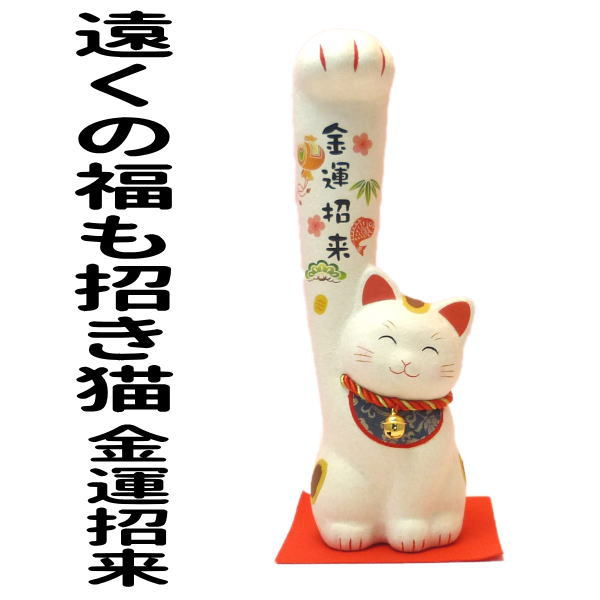 I tear off luck with money up goods / beckoning cat ornament invitation cat  opening of a store celebration, and the fortune of the Japanese paper