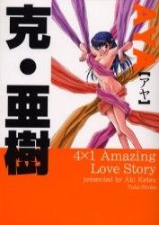 AYA 4 × 1 Amazing love story (complete volume) / manga all dot com
