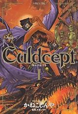 karudoseputo Culdcept(1-6卷全卷)全卷安排