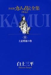 【新品】カムイ伝全集 外伝 (1-11巻 全巻) 全巻セット