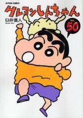 【在庫あり/即出荷可】【新品】クレヨンしんちゃん (1-50巻 全巻) 全巻セット