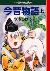 【新品】マンガ日本の古典 [文庫版] (1-32巻 全巻) 全巻セット