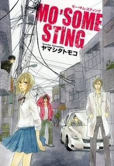 MO' SOME STING (all one volume)