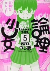 Logical girl complete set (all volumes 1-5 volume) / manga all dot com