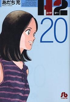 【在庫あり/即出荷可】【新品】H2 [文庫版] (1-20巻 全巻)