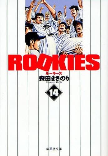 【在庫あり/即出荷可】【新品】ROOKIES [文庫版] (1-14巻 全巻)