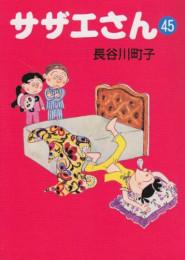 【漫画】サザエさん [文庫版] 全巻セット (1-45巻 全巻)/漫画全巻ドットコム