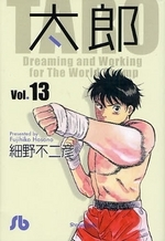 【新品】太郎 [文庫版] (1-13巻 最新刊) 全巻セット