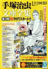 【新品】手塚治虫文庫全集 第三期 (47冊) 全巻セット