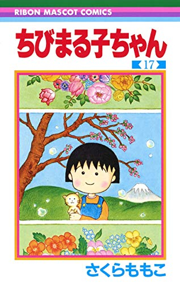 櫻桃小丸子(1-16最新刊)全卷安排