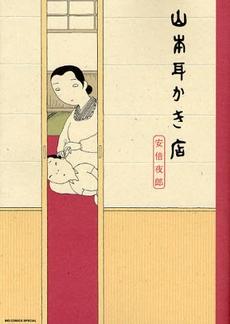 山本 き 存储完整组 (第 1 卷) / 漫画所有点 com