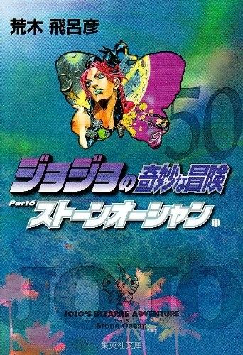 Jojo 的奇妙冒险第 1-6 [平装版] 集 (所有 50 书籍) 和漫画部分所有点 com