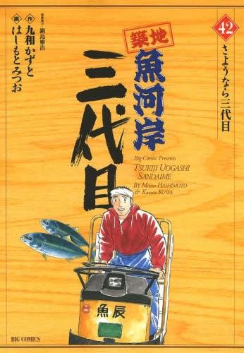 【新品】築地魚河岸三代目 (1-42巻 全巻) 全巻セット