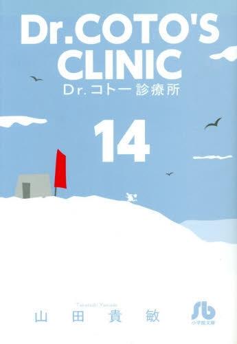 【在庫あり/即出荷可】【新品】Dr.コトー診療所 [文庫版] (1-14巻 最新刊) 全巻セット