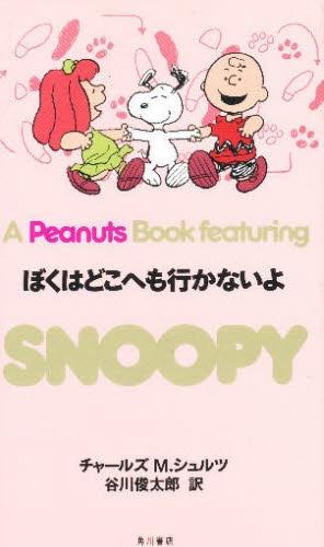 【在庫あり/即出荷可】【新品】A PEANUTS BOOK featuring SNOOPY (1-26巻 全巻) 全巻セット