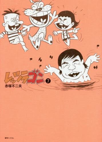【新品】レッツラゴン (1-7巻 最新刊) 全巻セット