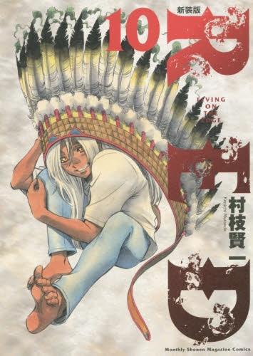 【在庫あり/即出荷可】【新品】新装版 RED (1-10巻 最新刊) 全巻セット