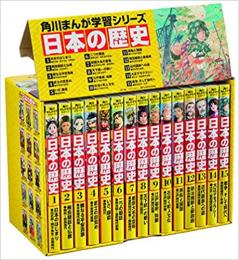 【新品】角川まんが学習シリーズ 日本の歴史 全15巻