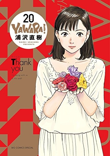 【在庫あり/即出荷可】【新品】YAWARA! [完全版] (1-20巻 最新刊) 全巻セット